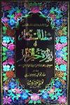 Shafa Al Saqam - Urdu (شفاء السقام فی زیارت خیر الانام)