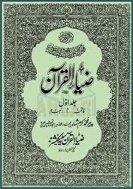 mohrasharif com - Tafsir Zia-ul-Quran - Volume 1 to 5 (Urdu)